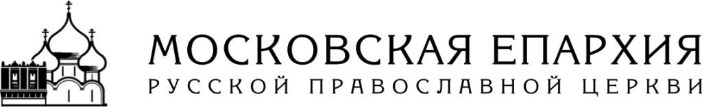 Московская епархия